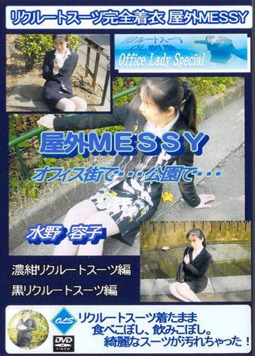屋外MESSY作品集(商品番号 DM2)