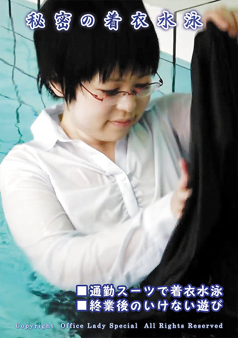 秘密の着衣水泳(商品番号 DW29)