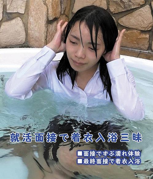 【ブルーレイ】就活面接で着衣入浴三昧(商品番号 DW36)