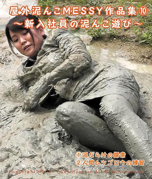 【ブルーレイ】屋外泥んこMESSY作品集⑩~新入社員の泥んこ遊び~(商品番号 DM18)