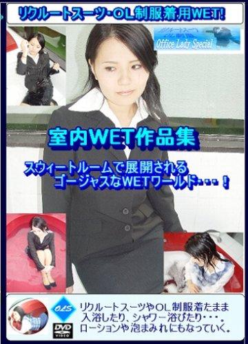 室内WET作品集~ローション遊び&入浴~(商品番号DW3)