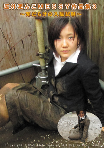 屋外泥んこMESSY作品集3~リクルートスーツ姿で泥だらけの入隊試験!~(商品番号 DM8)