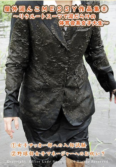 屋外泥んこMESSY作品⑧ ~リクルートスーツで泥だらけの体育会系女子大生~ (商品番号 DM15)