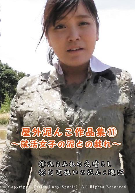 屋外泥んこ作品集⑪~就活女子の泥との戯れ~(商品番号 DM20)