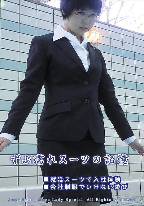 ずぶ濡れスーツの記憶(商品番号 DW28)