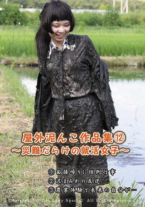 屋外泥んこ作品集⑫~災難だらけの就活女子~(商品番号 DM21)