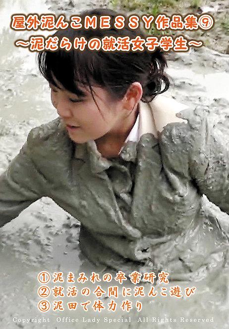 屋外泥んこMESSY作品集⑨~泥だらけの就活女子学生~ (商品番号 DM17)