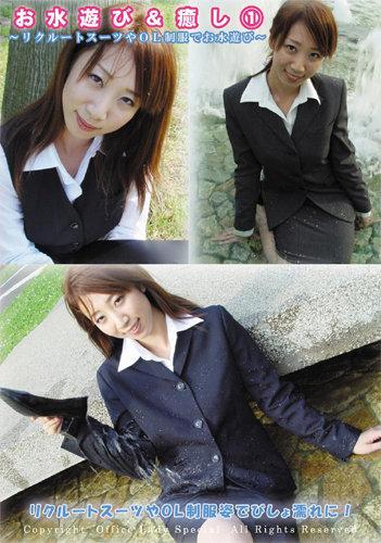 お水遊び&癒し1~リクルートスーツ・OL制服で水遊び~(商品番号 OM1)