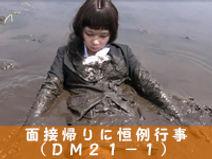 dm21-1.jpg