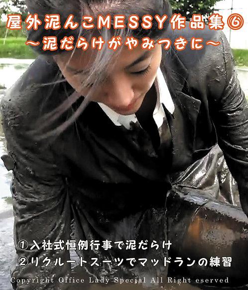 【ブルーレイ】屋外泥んこMESSY作品集6 ~泥だらけがやみつきに~(商品番号 DM12)