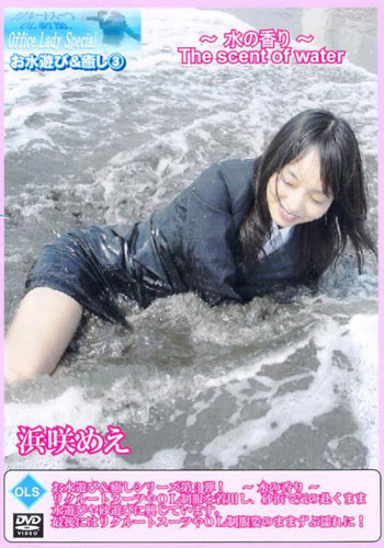 お水遊び&癒し3~水の香り~(商品番号 OM3)