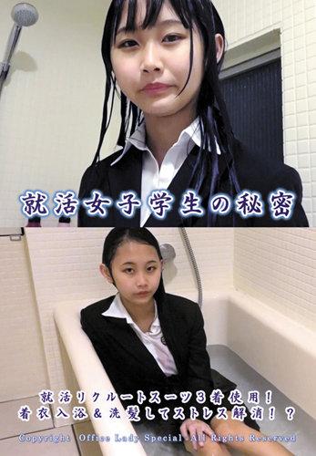就活女子学生の秘密(商品番号 DW18)