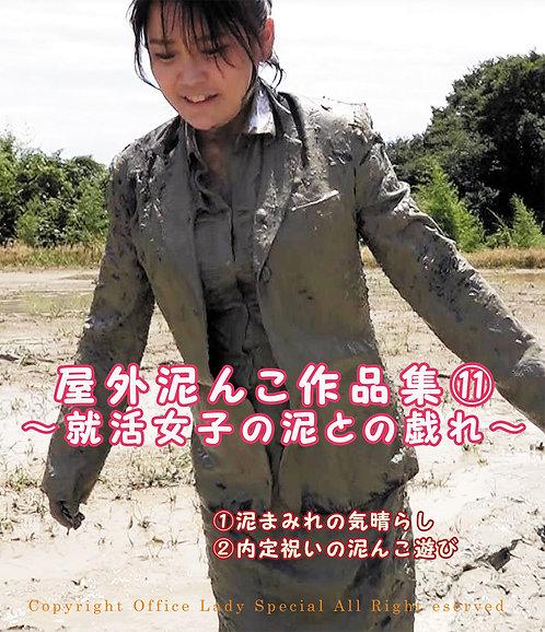 【ブルーレイ】屋外泥んこ作品集⑪~就活女子の泥との戯れ~(商品番号 DM20)
