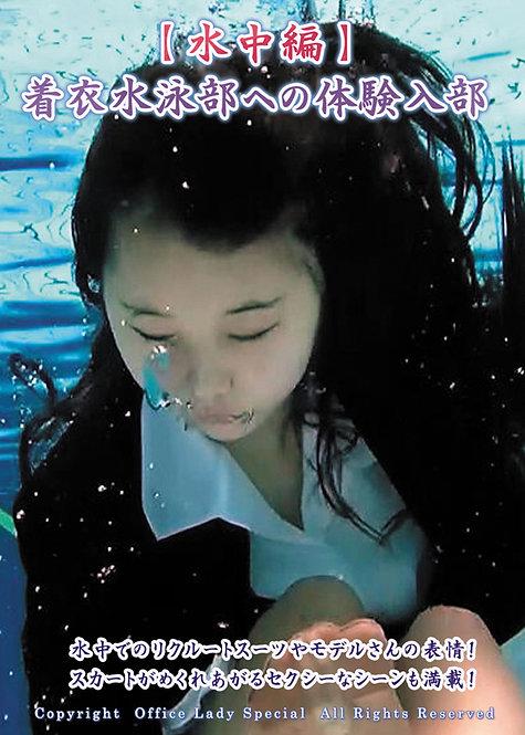 水中編・着衣水泳部への体験入部(商品番号 UW1)