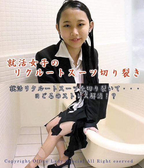 【ブルーレイ】就活女子のリクルートスーツ切り裂き(商品番号 DA12)