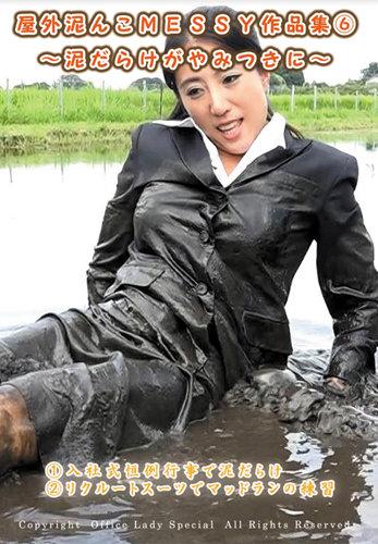 屋外泥んこMESSY作品集6 ~泥だらけがやみつきに~(商品番号 DM12)