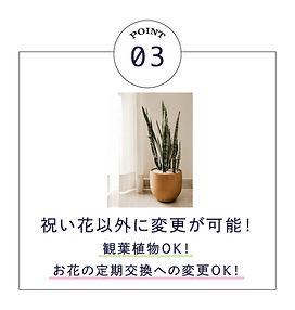 omatome_point03.jpg