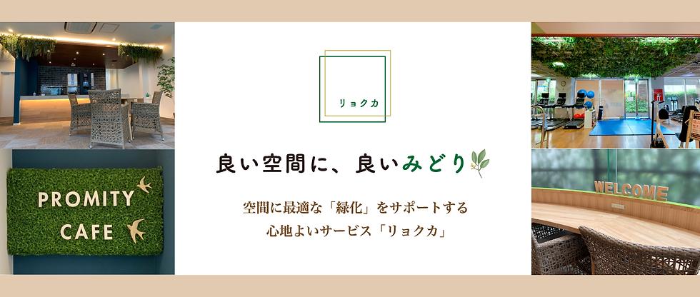 banner_ryokuka.png