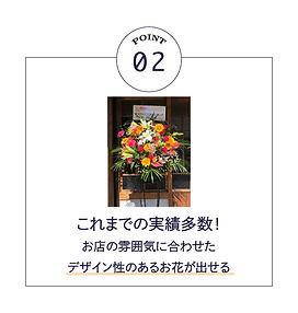 omatome_point02.jpg