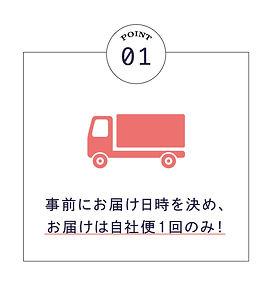 omatome_point01.jpg