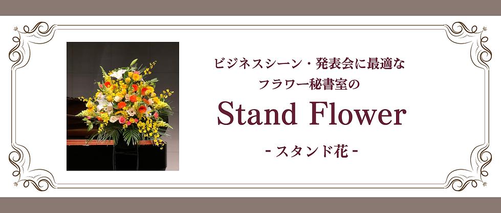 standflower_top.png