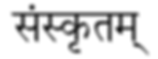 Sanskrit.png