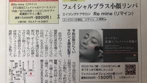熊本リビング新聞掲載★