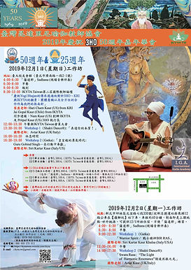 (12/1-2兩日) IKYTA TW 2019年慶祝3HO 50週年嘉年華會