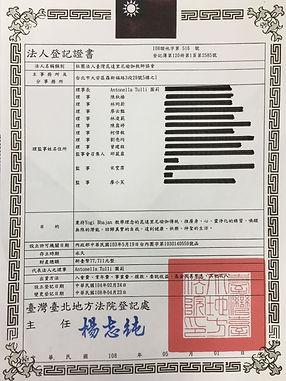 第三屆法人登記證書20190501-更新會址_不呈現個人住址 copy.jpg