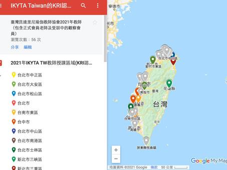NEW! 如何尋找台北、花蓮、高雄等不同地區的昆達里尼瑜伽老師?現在進入Google Maps就可以找到!