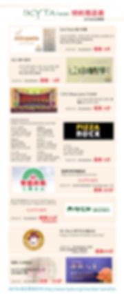 合作商店表.jpg