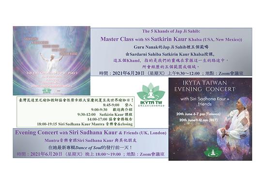 與IKYTA TW一起慶祝夏至與國際瑜伽日!