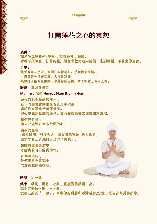 Heart Lotus medit.Chinese.png