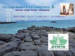 The Master Key Meditation - A Japa Immersion (線上)