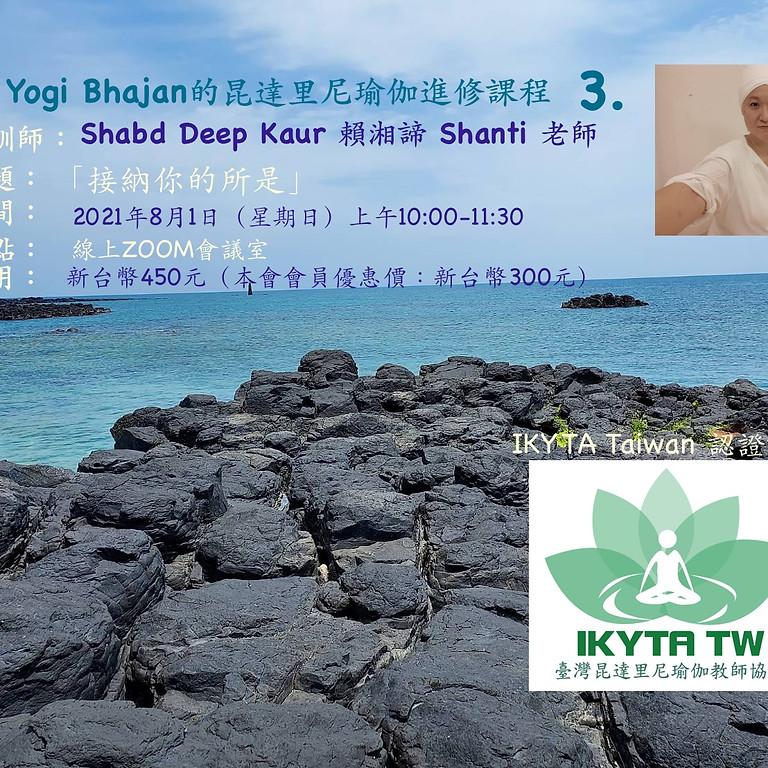 「接納你的所是」Shanti 老師(賴湘諦)Shabd Deep Kaur授課(線上)
