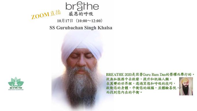 Breathe 2020