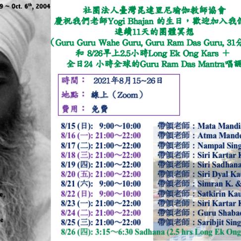 Yogi Bhajan生日🎂活動