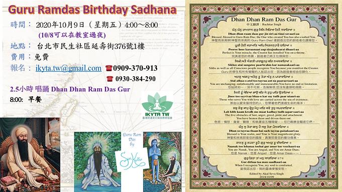 Guru Ram Das 誕辰紀念 特別的Sadhana 「薩達那」早課
