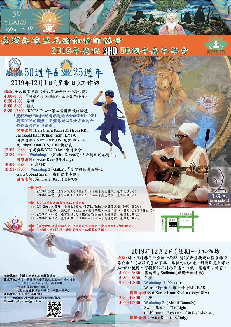 IKYTA_TW_Dec.1-2_Poster.png