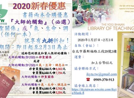 2020新春優惠!
