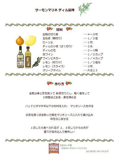 sake-dill.jpg