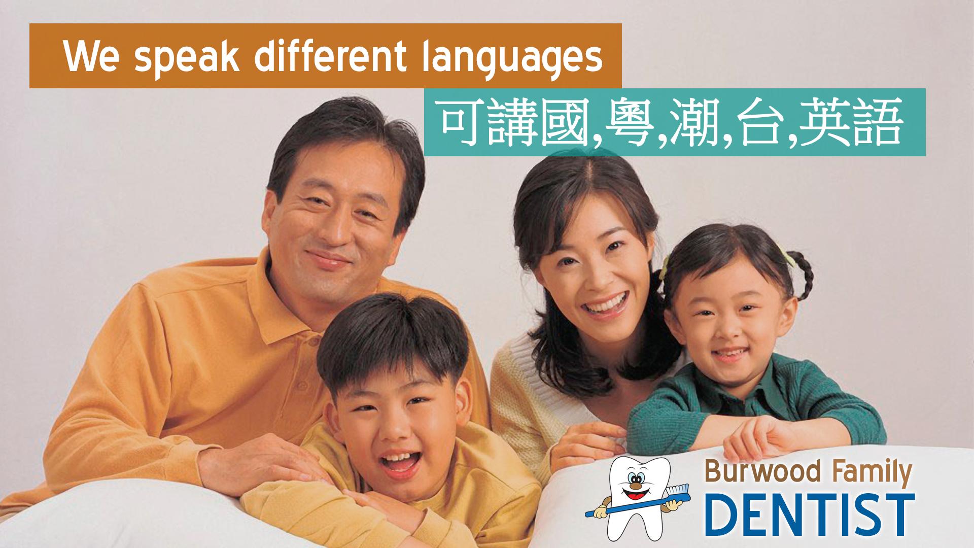 牙科诊所 家庭