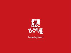 WEBサイト‗カミングスーン.png