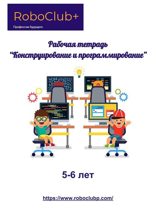 """Рабочая тетрадь  5-6 лет """"Робототехника 5+"""""""