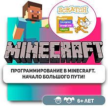 minecraft scratch.jpg