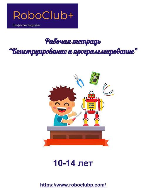 """Рабочая тетрадь 9-14  лет """"Робототехника 9+"""""""