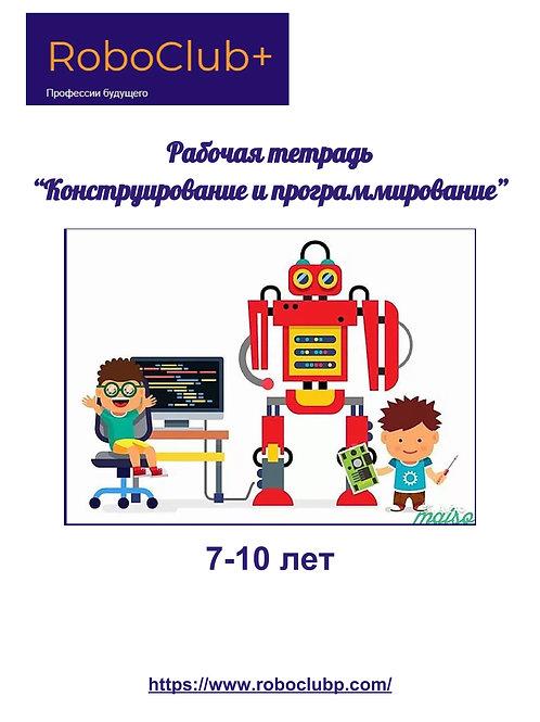 """Рабочая тетрадь 7-10 лет """"Робототехника 7+"""""""