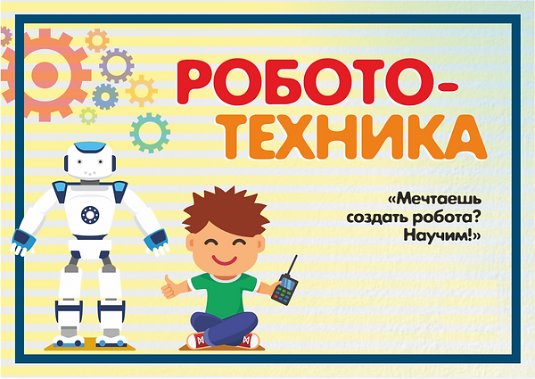 robototehnika-.png