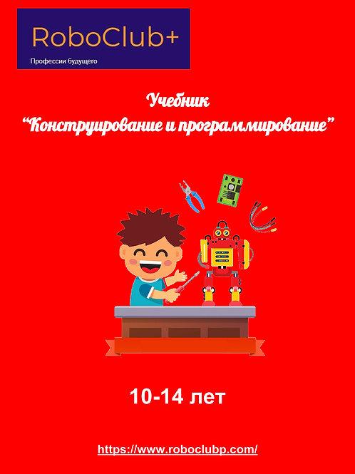"""Учебник  9- 14 лет """"Робототехника 9+"""""""