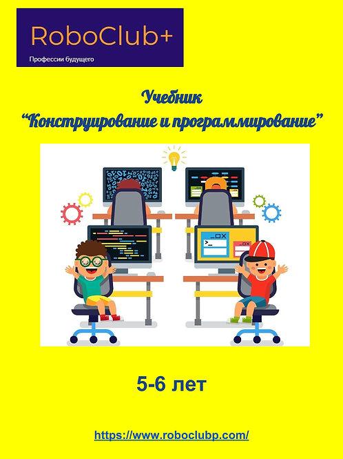 """Учебник  5-6 лет """"Робототехника 5+"""""""